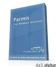 18 - دانلود Parmis v2.3 - نرم افزار دستیار ویندوز شما