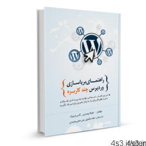 WordPress Multisite 101 hamyarwp 300x300 - دانلود کتاب آموزش نصب و راه اندازی وردپرس multisite