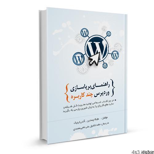 دانلود کتاب آموزش نصب و راه اندازی وردپرس multisite