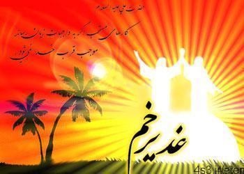 متن مولودی عید غدیر خم