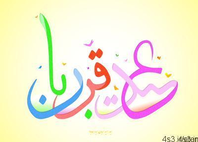 اشعار تبریک عید قربان (۲)