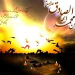fu2124 150x150 - اشعار شهادت امام صادق (ع)