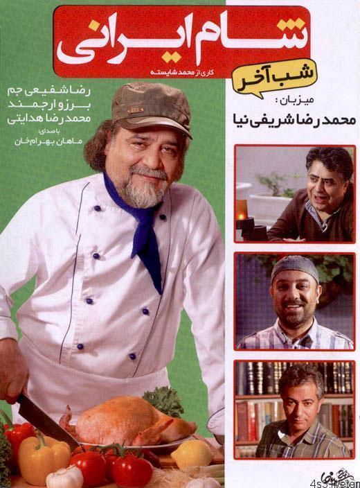 دانلود برنامه شام ایرانی با میزبانی محمدرضا شریفی نیا