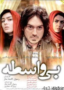 poster film bivasete UPTV 215x300 - دانلود فیلم بی واسطه