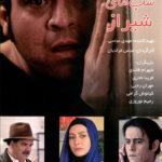 s 1 150x150 - دانلود فیلم شب های شیراز