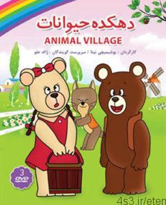 حیوانات 243x300 - دانلود کارتون دهکده حیوانات با لینک مستقیم