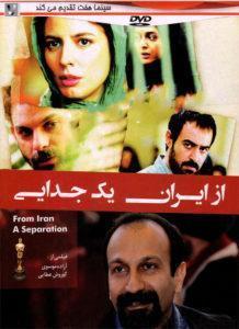 1 1 218x300 - دانلود مستند از ایران یک جدایی با کیفیت HD