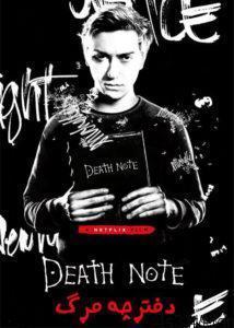 1 18 214x300 - دانلود فیلم Death Note 2017 دفترچه مرگ با دوبله فارسی