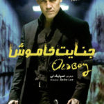 1 2 150x150 - دانلود فیلم جنایت خاموش با لینک مستقیم و دوبله فارسی