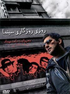 1 24 223x300 - دانلود مستند روزی روزگاری سینما به روایت حامد بهداد با کیفیت HD