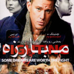 1 4 150x150 - دانلود فیلم fighting – مبارزه با دوبله فارسی