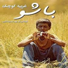 1 62 - دانلود فیلم باشو غریبه کوچک با لینک مستقیم