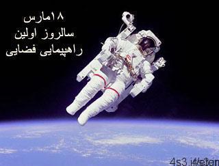 ۱۸ مارس سالروز نخستین راهپیمایی فضایی