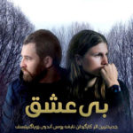 11 18 150x150 - دانلود فیلم Loveless 2017 بی عشق با زیرنویس فارسی