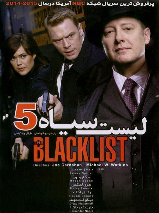 دانلود سریال ۵ blacklist – لیست سیاه ۵ با دوبله فارسی