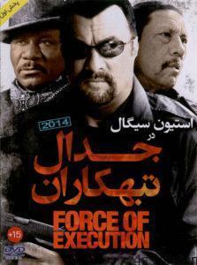 11 4 223x300 - دانلود فیلم force of execution – جدال تبهکاران با دوبله فارسی