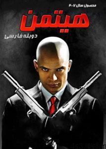11 6 214x300 - دانلود فیلم هیتمن Hitman 2007 با دوبله فارسی
