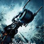 116 1 150x150 - دانلود فیلم شوالیه تاریکی The Dark Knight 2008 با دوبله فارسی