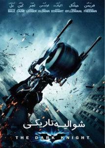 116 1 214x300 - دانلود فیلم شوالیه تاریکی The Dark Knight 2008 با دوبله فارسی