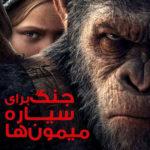 12 13 150x150 - دانلود فیلم War for the Planet of the Apes 2017 با دوبله فارسی