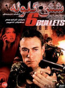 12 16 223x300 - دانلود فیلم Six Bullets – شش گلوله با دوبله فارسی