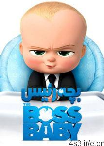 12 18 214x300 - دانلود انیمیشن بچه رئیس The Boss Baby 2017 با دوبله فارسی