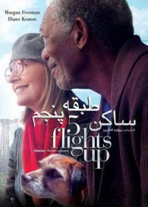 12 24 214x300 - دانلود فیلم ساکن طبقه پنجم ۵ Flights Up با دوبله فارسی