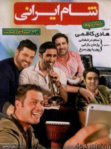 16 10 223x300 - دانلود برنامه شام ایرانی با میزبانی هادی کاظمی