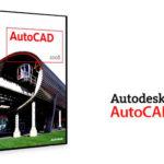 16 7 150x150 - دانلود Autodesk AutoCAD 2008 SP1 x86/x64 - اتوکد، قدرتمندترین نرم افزار نقشهکشی و طراحی صنعتی