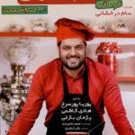 18 9 150x150 - دانلود برنامه شام ایرانی با میزبانی سام درخشانی