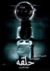 2 14 214x300 - دانلود فیلم حلقه The Ring 2002 با دوبله فارسی