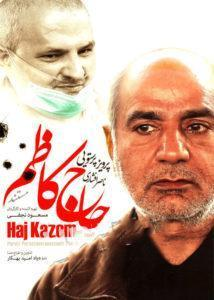 2 2 214x300 - دانلود مستند حاج کاظم با کیفیت HD