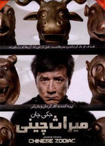 2 36 217x300 - دانلود فیلم میراث چینی – chinese zodiac با کیفیت اورجینال