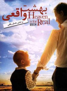 2 40 223x300 - دانلود فیلم heaven is for real – بهشت واقعی با دوبله فارسی