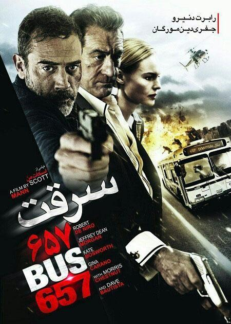 دانلود فیلم سرقت ۶۵۷ با دوبله فارسی