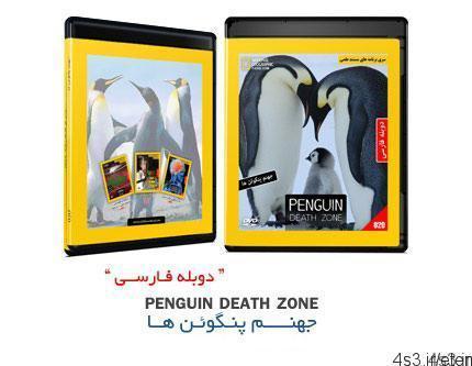 دانلود مستند علمی، جهنم پنگوئن ها با دوبله فارسی