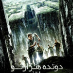 3 16 150x150 - دانلود فیلم The Maze Runner 2014 دونده هزار تو با دوبله فارسی