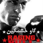 3 18 150x150 - دانلود فیلم Raging Bull 1980 گاو خشمگین با دوبله فارسی