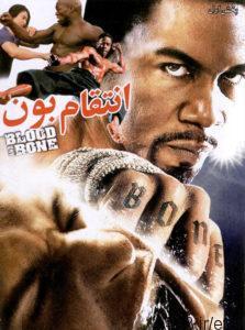 3 35 223x300 - دانلود فیلم blood and bone – انتقام بون با دوبله فارسی