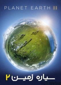 33 1 214x300 - دانلود مستند سیاره زمین ۲ با دوبله فارسی