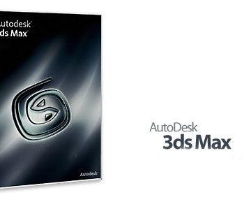 4 14 350x289 - دانلود Autodesk 3ds Max 2013 Product Update 6 x86/x64 - نرم افزار تری دی اس مکس، طراحی سه بعدی و ساخت انیمیشن