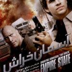 4 2 150x150 - دانلود فیلم آسمان خراش با دوبله فارسی