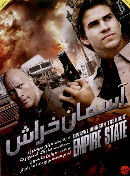 دانلود فیلم آسمان خراش با دوبله فارسی