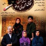 4 20 150x150 - دانلود فیلم زندگی مشترک آقای محمودی و بانو با کیفیت HD