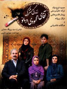 4 20 227x300 - دانلود فیلم زندگی مشترک آقای محمودی و بانو با کیفیت HD