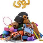 4 23 150x150 - دانلود انیمیشن لوی LOU 2017 دوبله فارسی