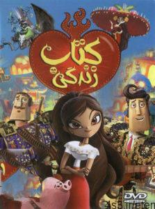 4 40 223x300 - دانلود انیمیشن کتاب زندگی با دوبله فارسی