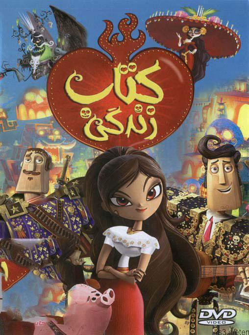 دانلود انیمیشن کتاب زندگی با دوبله فارسی