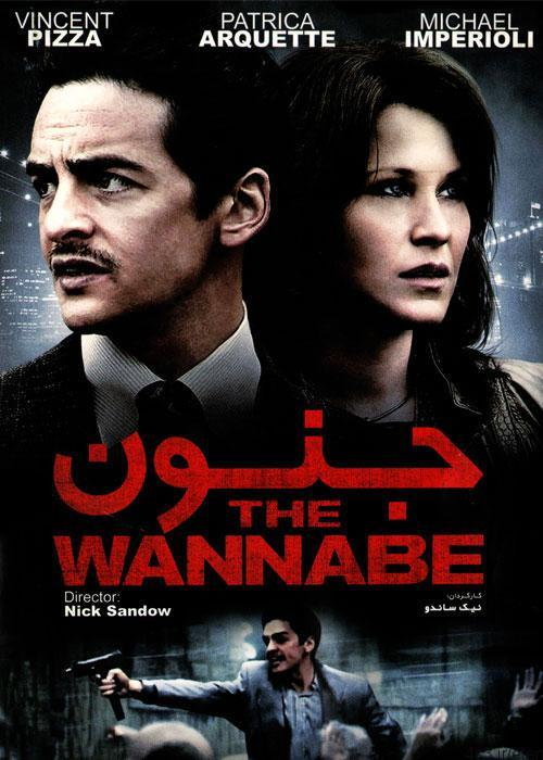 دانلود فیلم جنون The wannabe با دوبله فارسی