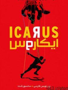 44 12 228x300 - دانلود مستند Icarus 2017 ایکاروس با دوبله فارسی
